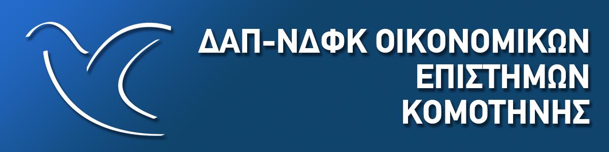 ΔΑΠ-ΝΔΦΚ Οικονομικών Επιστημών Κομοτηνής