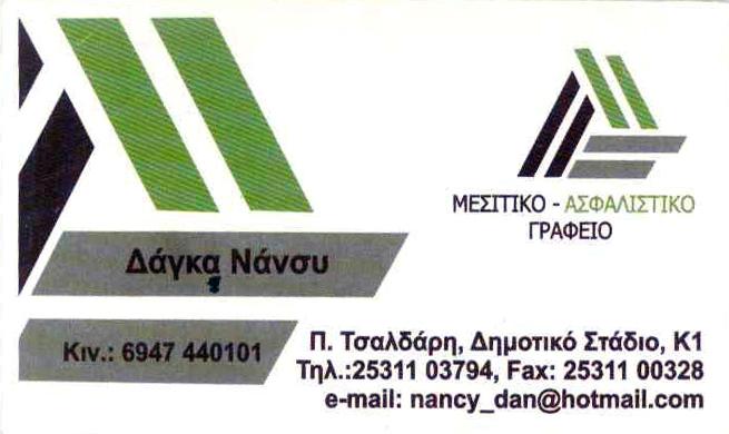 amaksopoulos